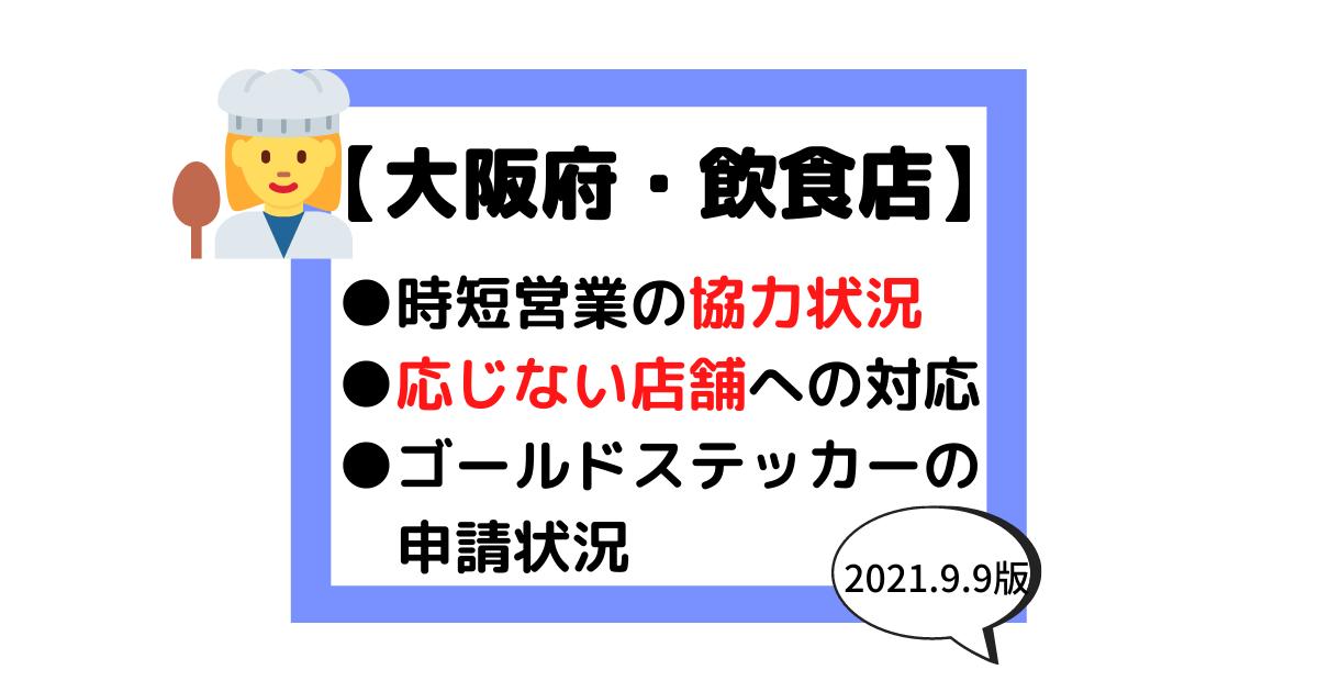 大阪府 大阪市 飲食店 要請 応じない店舗 法的措置 ゴールドステッカー