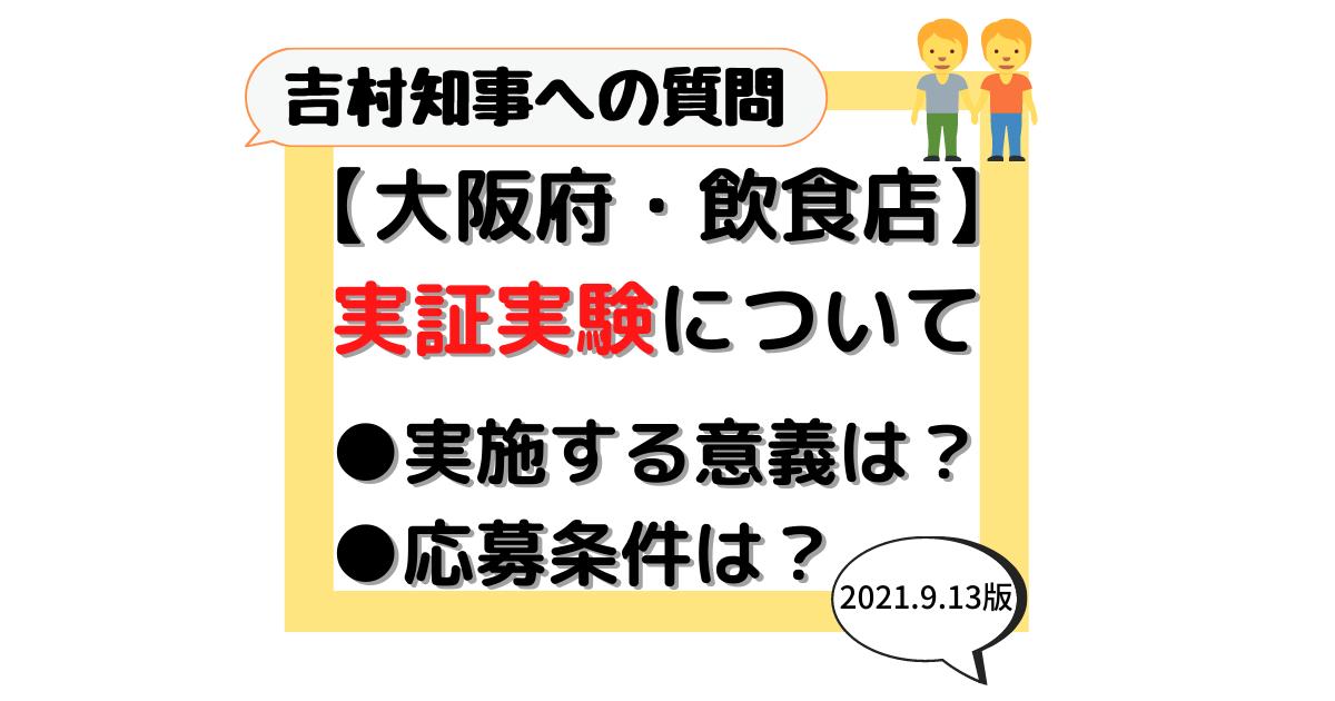 大阪府 大阪市 飲食店 ゴールドステッカー 実証実験