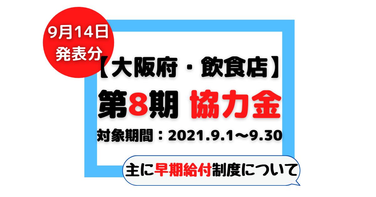大阪府 協力金 第8期 早期給付 先行受付 吉村知事 ゴールドステッカーゴールドステッカー