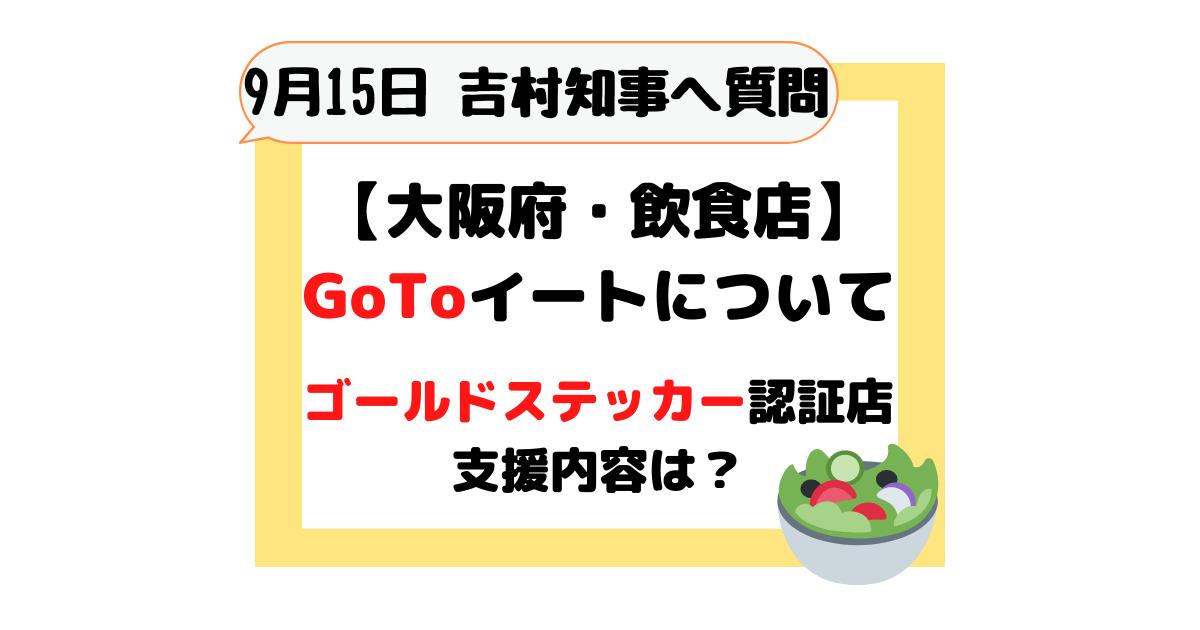 大阪府 吉村知事 飲食店 GoToイート GoToEat ゴールドステッカー 認証 優遇