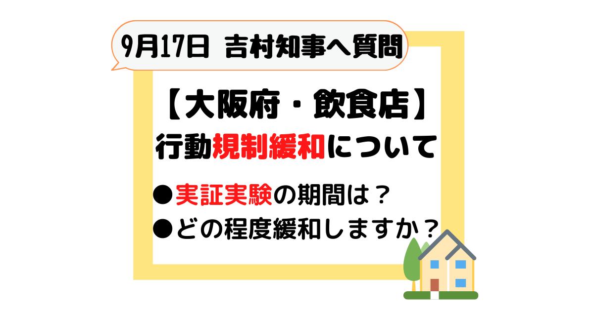 大阪府 吉村知事 飲食店 ゴールドステッカー 行動規制 緩和 実証実験