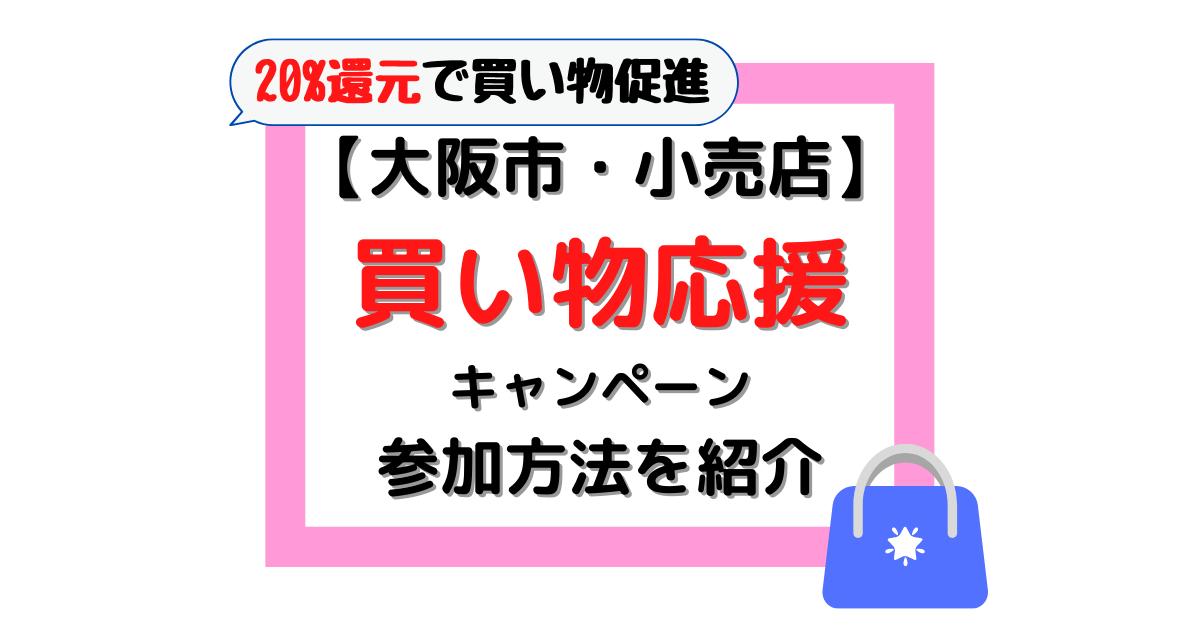 大阪市 買い物応援キャンペーン ポイ活 auPAY d払い 20%還元