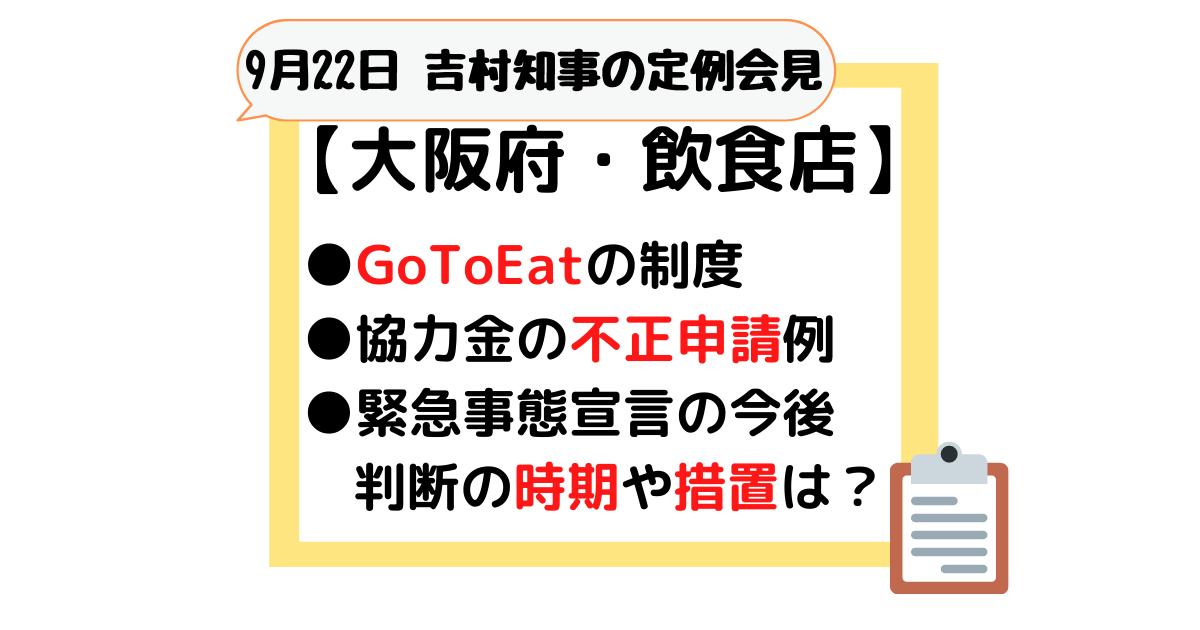 GOTOイート 大阪 緊急事態宣言 協力金 不正 申請 例