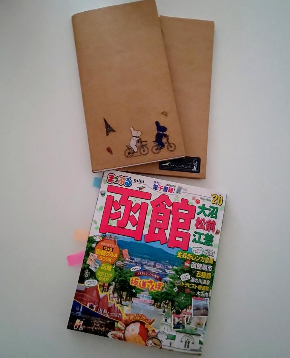 f:id:yadokarilife870:20200527153939j:plain