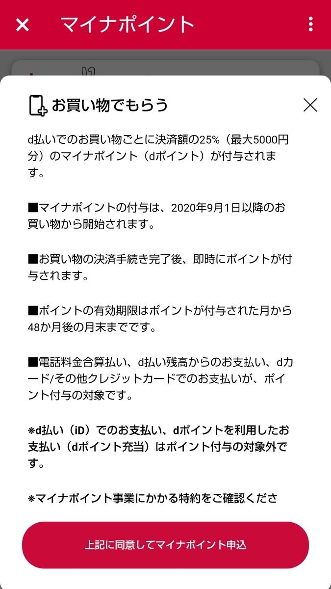 f:id:yadokarilife870:20200817165219j:plain