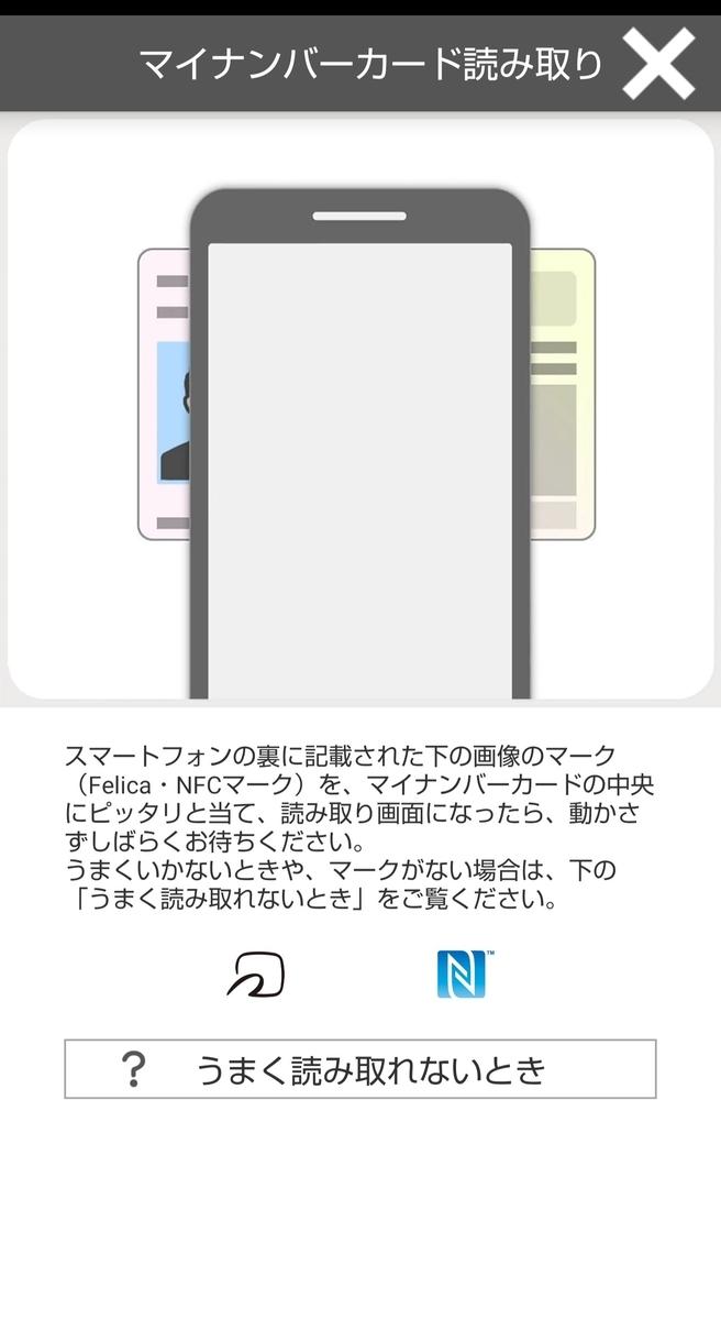 f:id:yadokarilife870:20200817165234j:plain