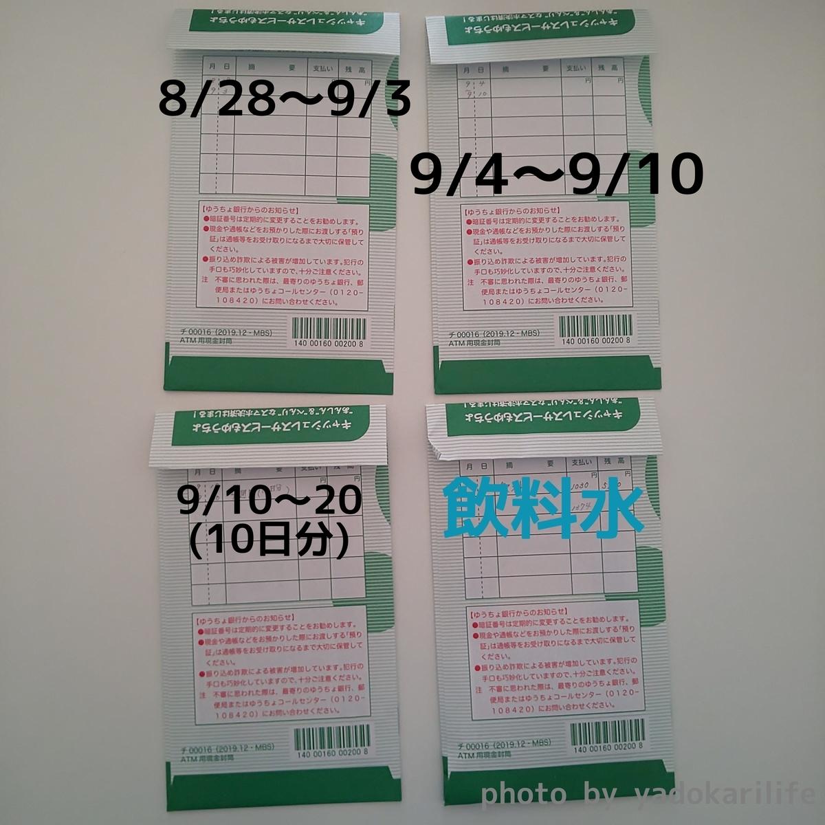 f:id:yadokarilife870:20200916144058j:plain