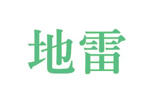 f:id:yadoku906:20180203190224p:plain