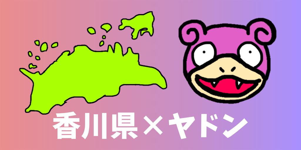 ヤドンと香川県