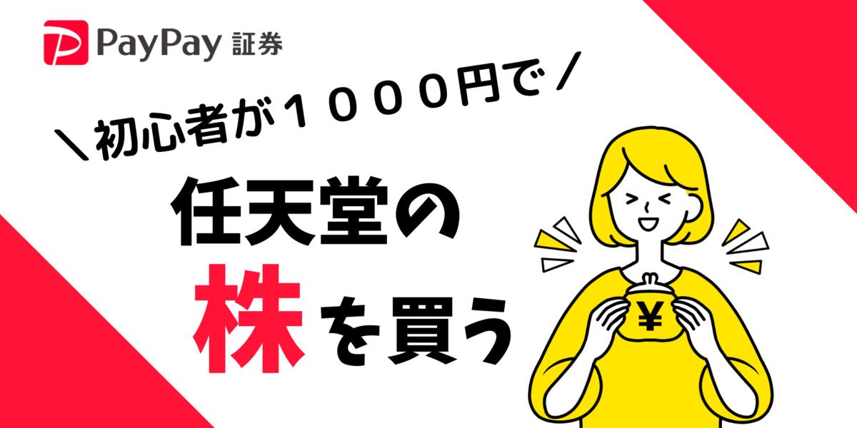 任天堂の株