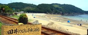 田井の浜海水浴場