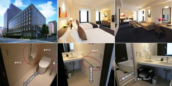 札幌グランドホテル(バリアフリーのお部屋ほか)