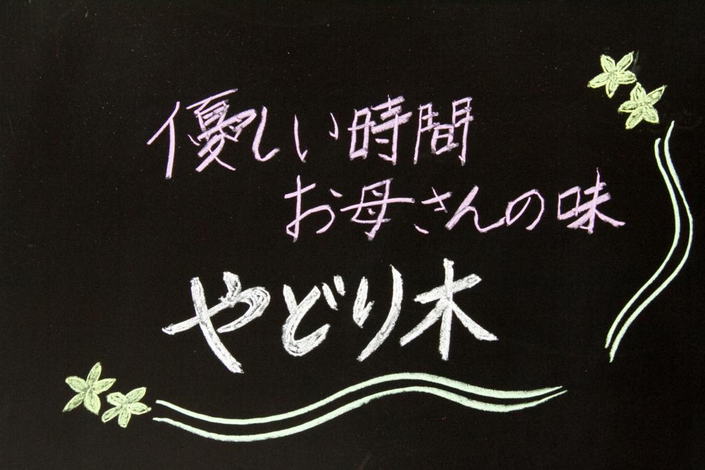 f:id:yadorigi-cafeanddining:20160906144240j:plain