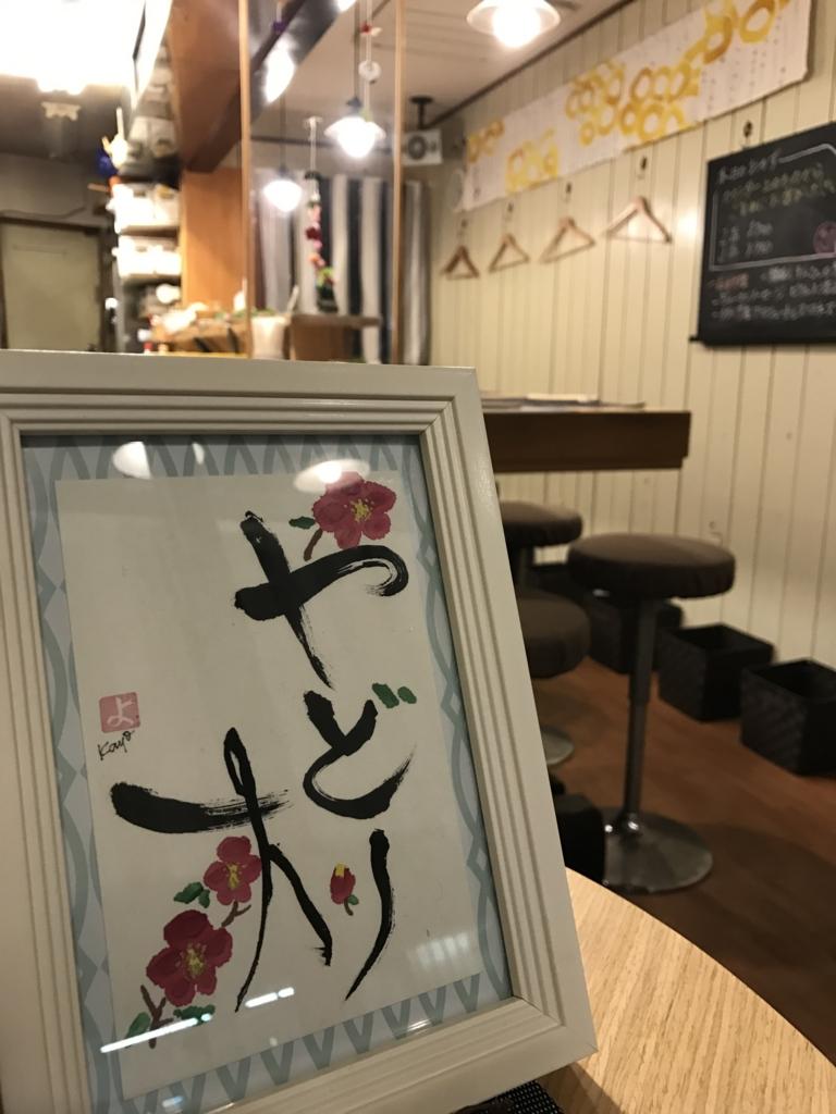 f:id:yadorigi-cafeanddining:20170122101420j:plain