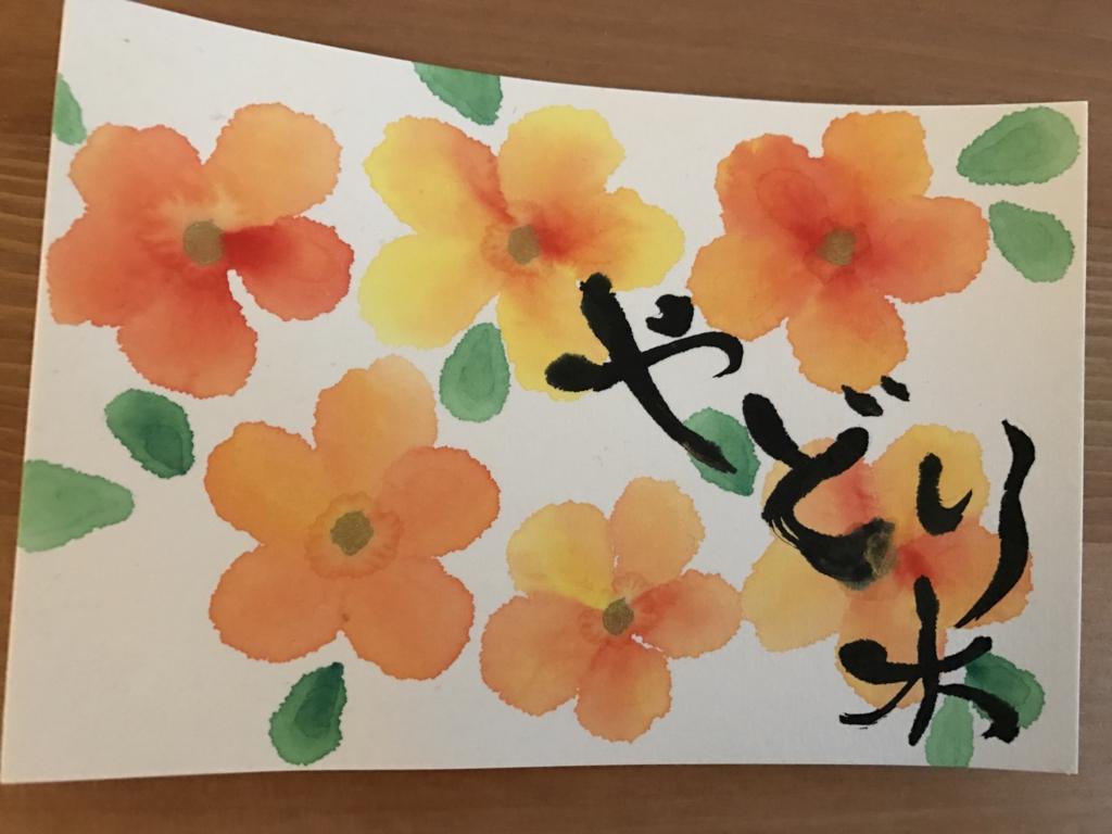 f:id:yadorigi-cafeanddining:20170205170241j:plain