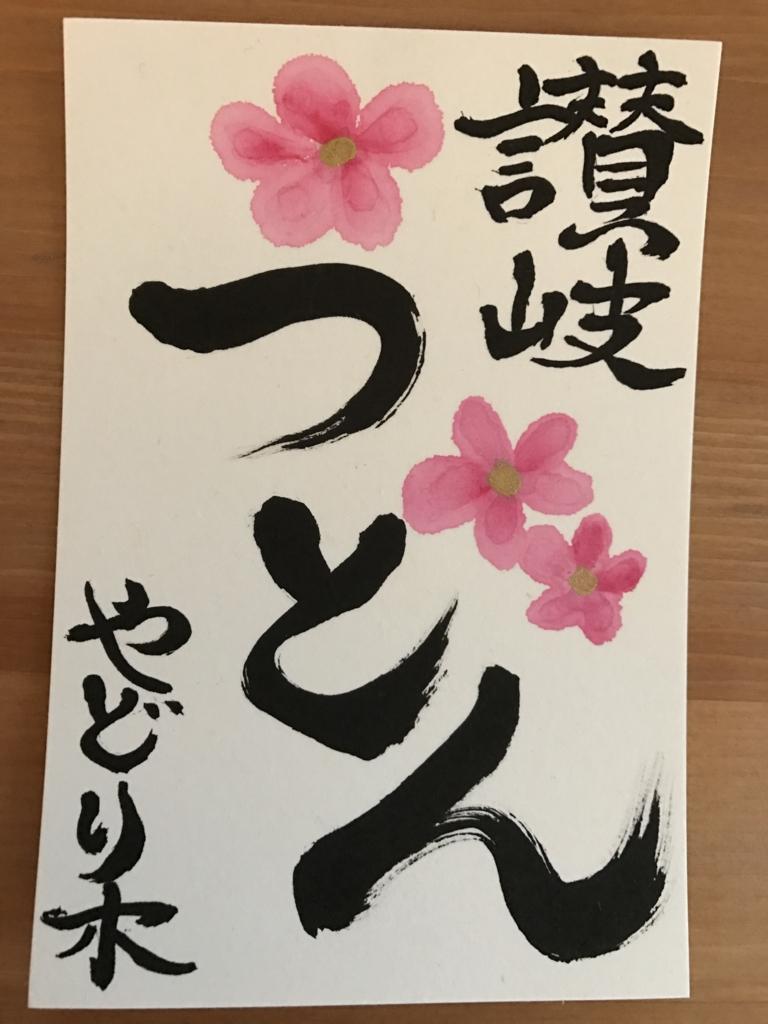 f:id:yadorigi-cafeanddining:20170205170314j:plain
