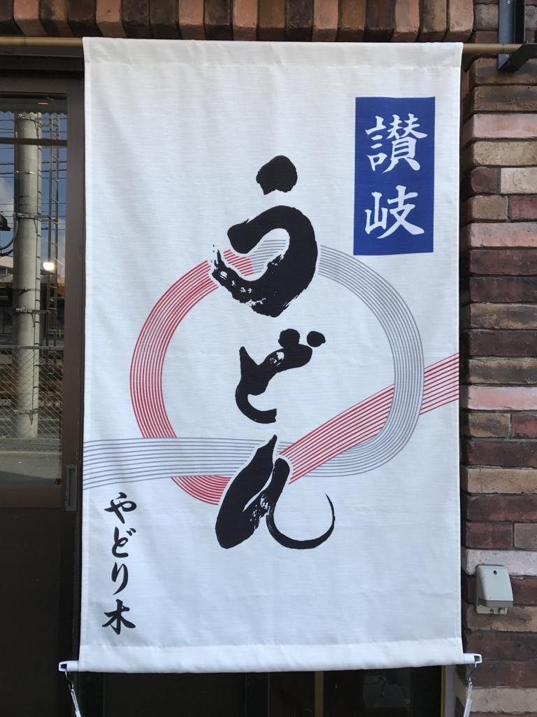 f:id:yadorigi-cafeanddining:20170225130911j:plain