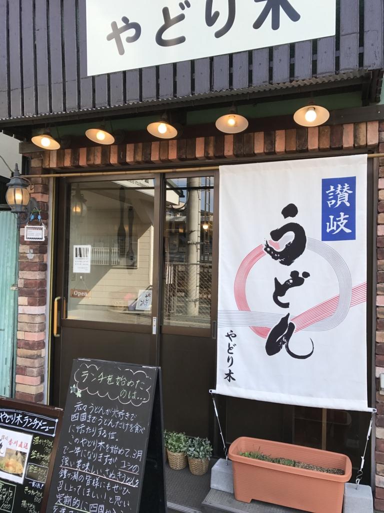 f:id:yadorigi-cafeanddining:20170225130949j:plain