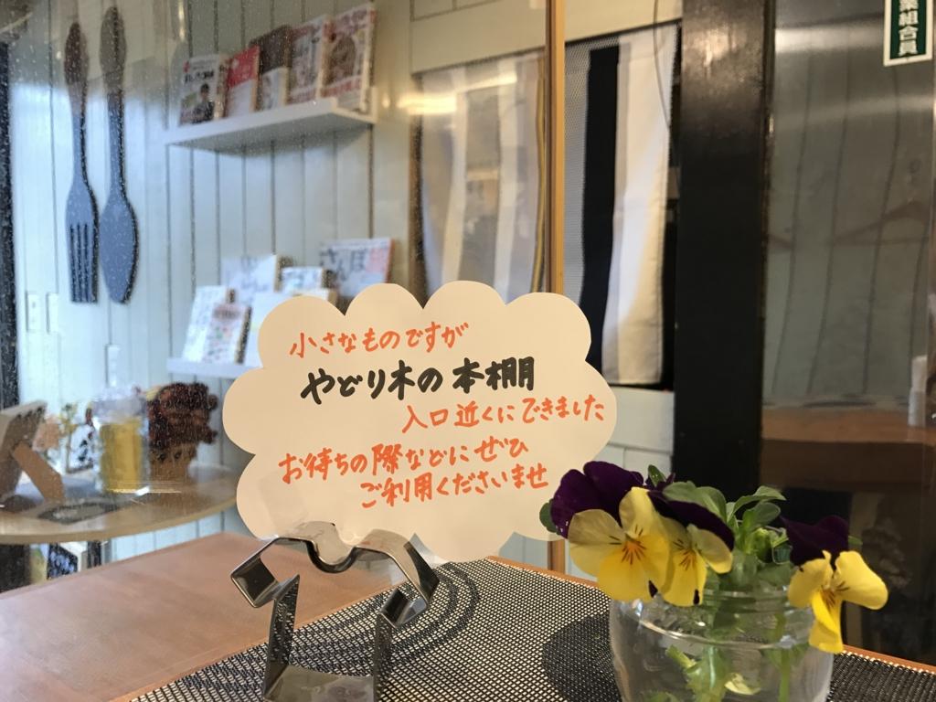 f:id:yadorigi-cafeanddining:20170314125018j:plain