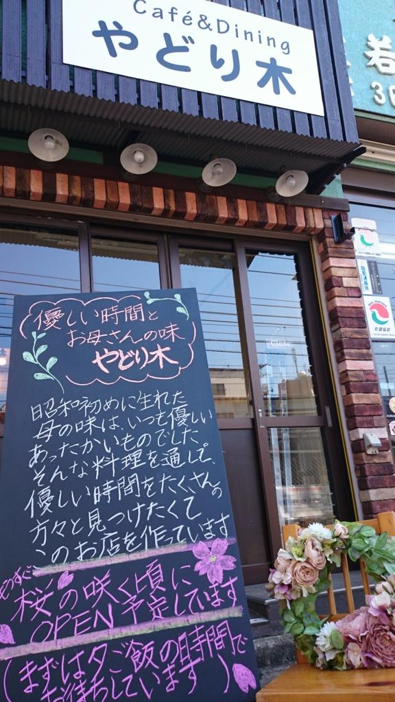 f:id:yadorigi-cafeanddining:20170322093705j:plain