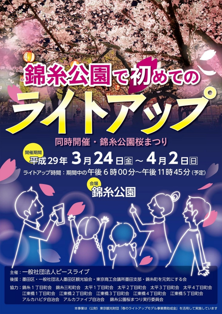 f:id:yadorigi-cafeanddining:20170323215714j:plain
