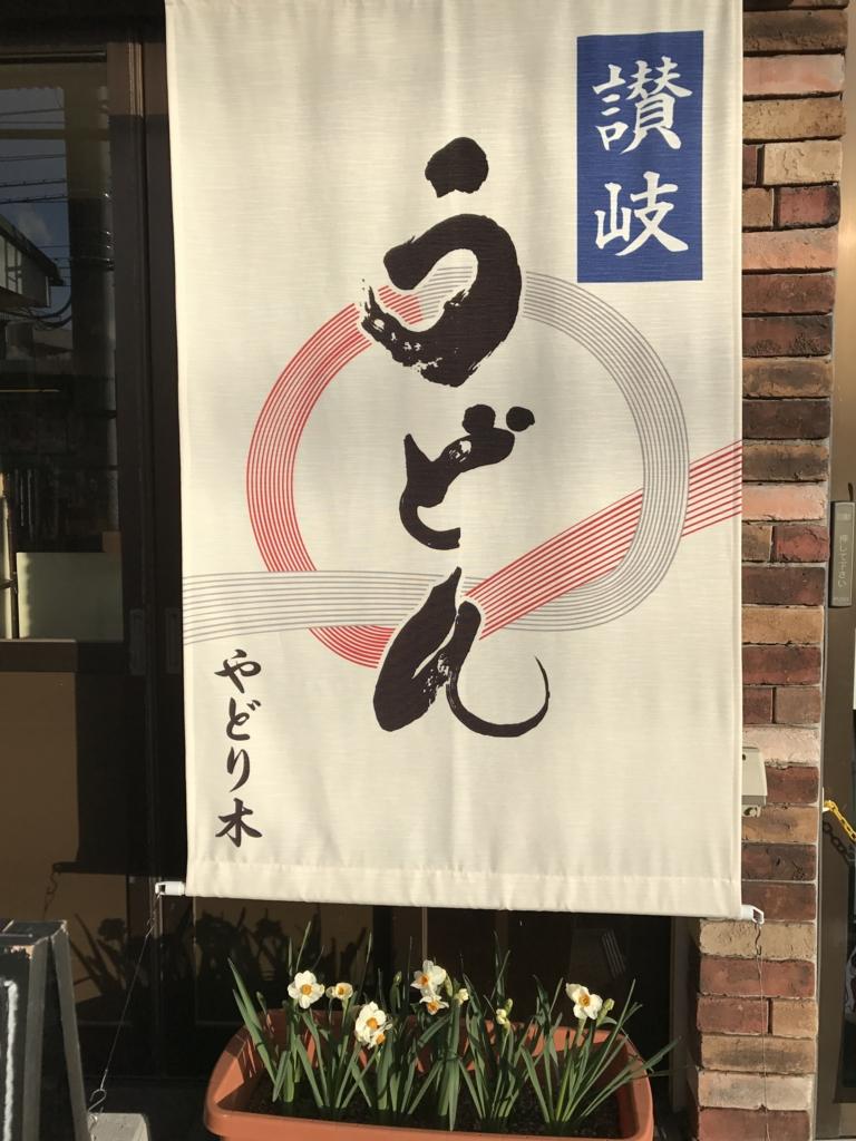 f:id:yadorigi-cafeanddining:20170407171116j:plain