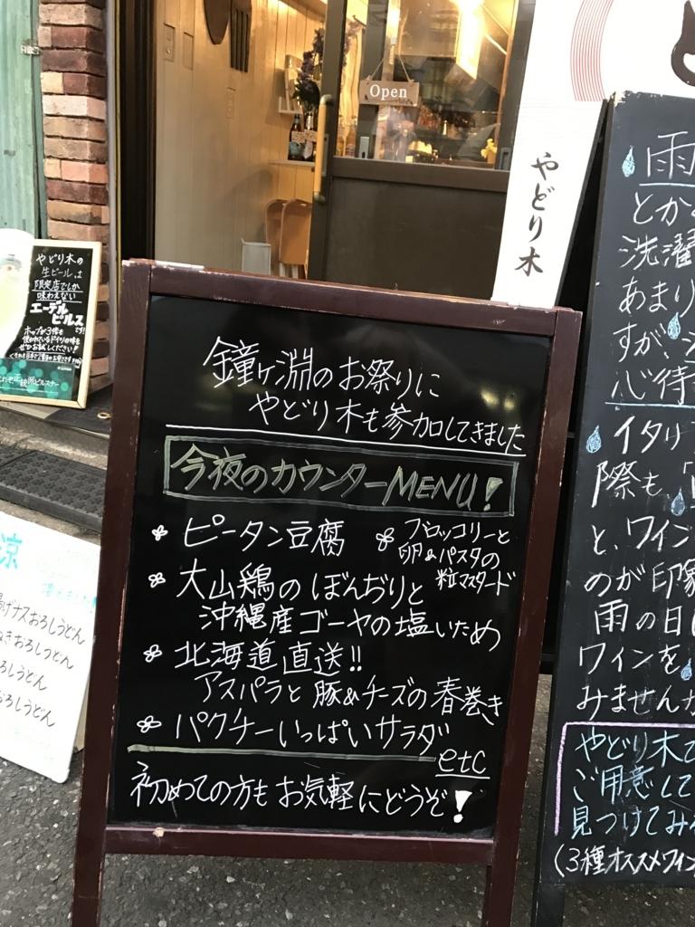 f:id:yadorigi-cafeanddining:20170610190407j:plain