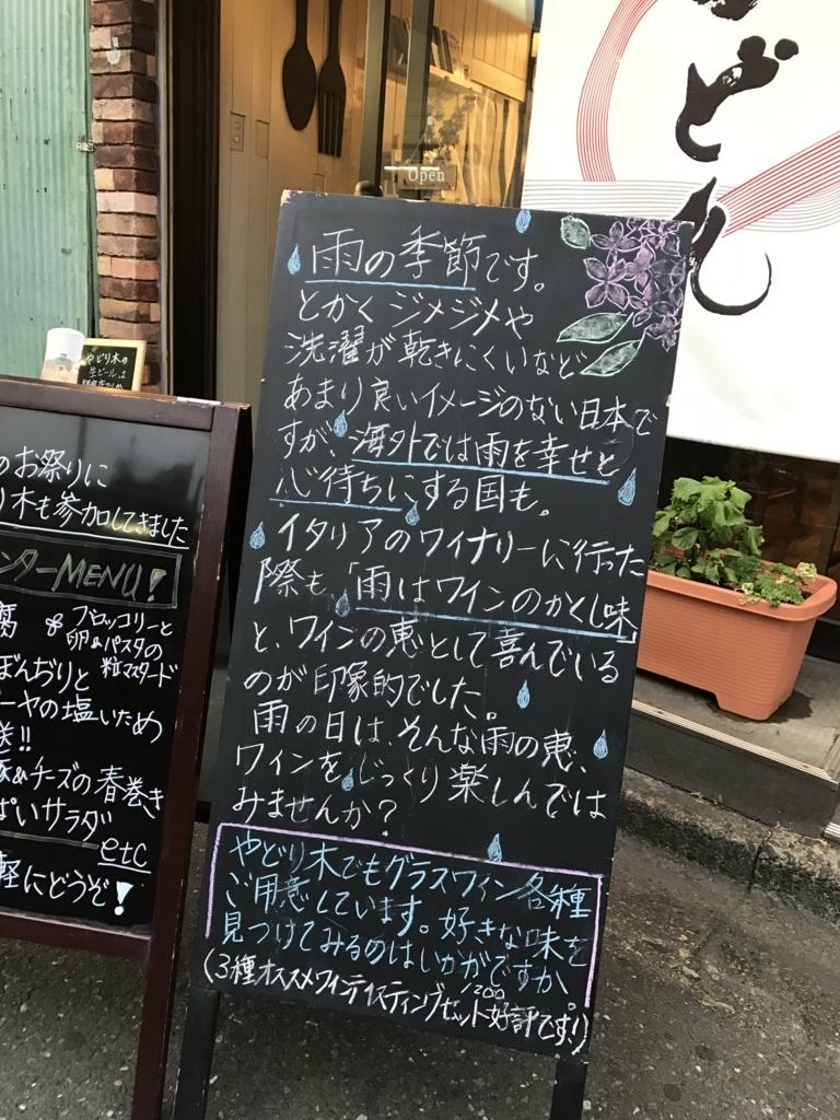f:id:yadorigi-cafeanddining:20170621103408j:plain