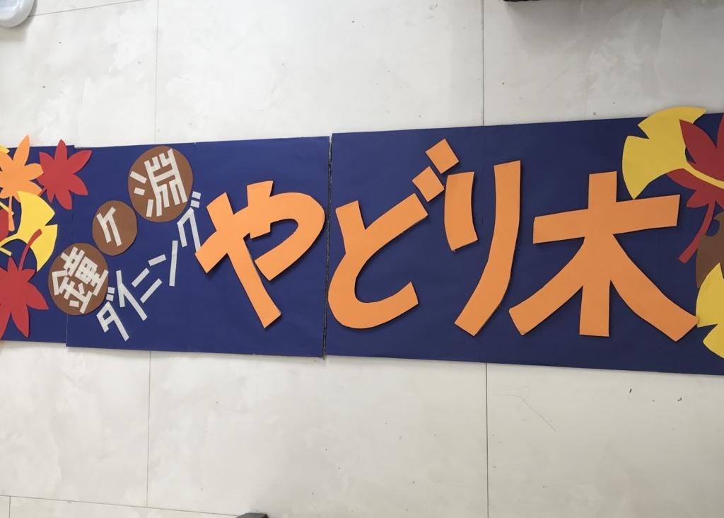 f:id:yadorigi-cafeanddining:20170921080138j:plain
