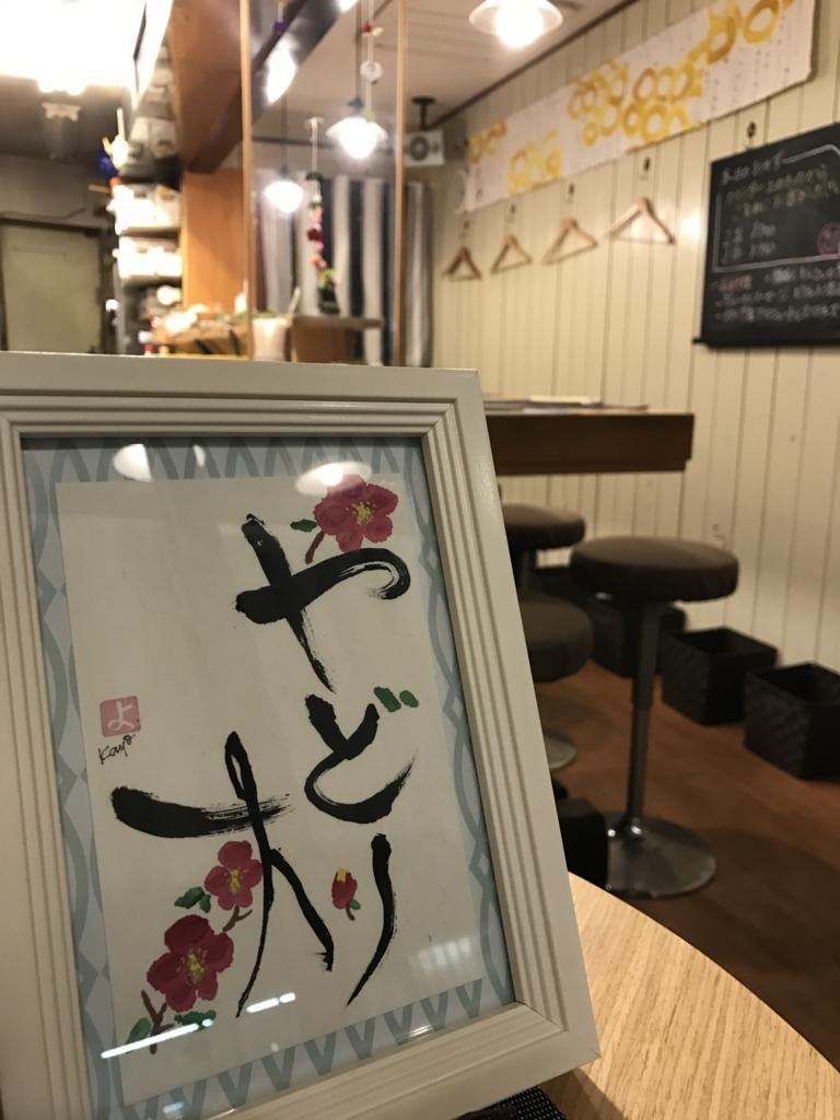 f:id:yadorigi-cafeanddining:20171005175356j:plain