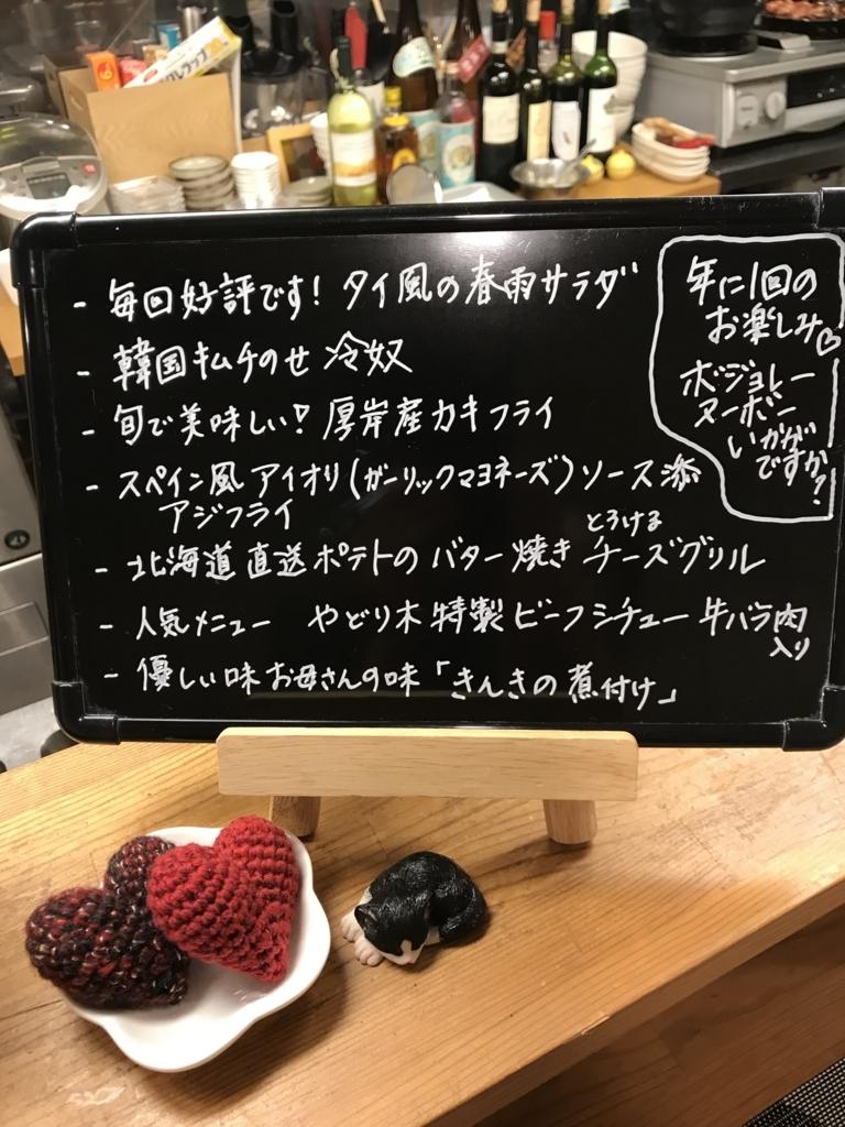 f:id:yadorigi-cafeanddining:20171117182511j:plain