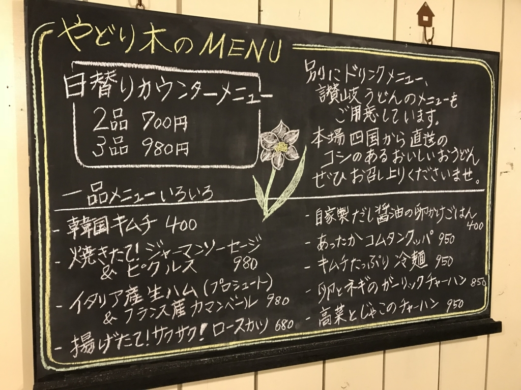 f:id:yadorigi-cafeanddining:20180125175819j:plain