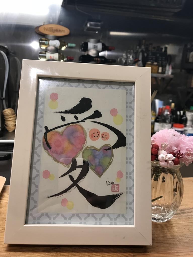 f:id:yadorigi-cafeanddining:20180214190023j:plain