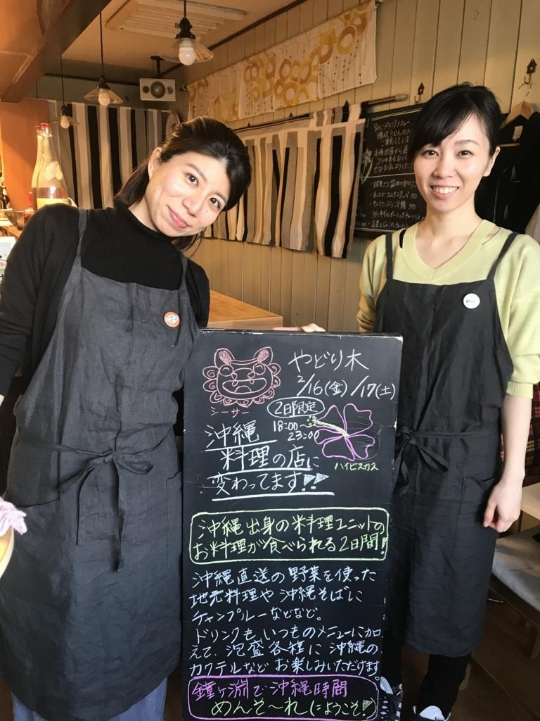 f:id:yadorigi-cafeanddining:20180216114533j:plain