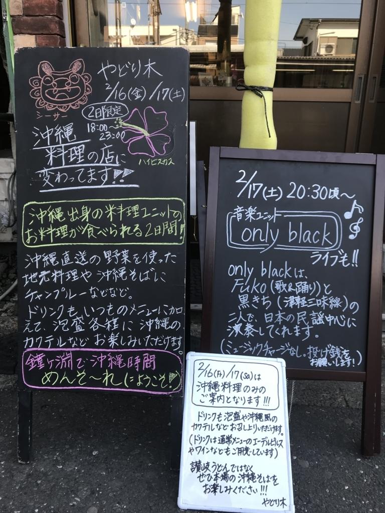 f:id:yadorigi-cafeanddining:20180216114554j:plain