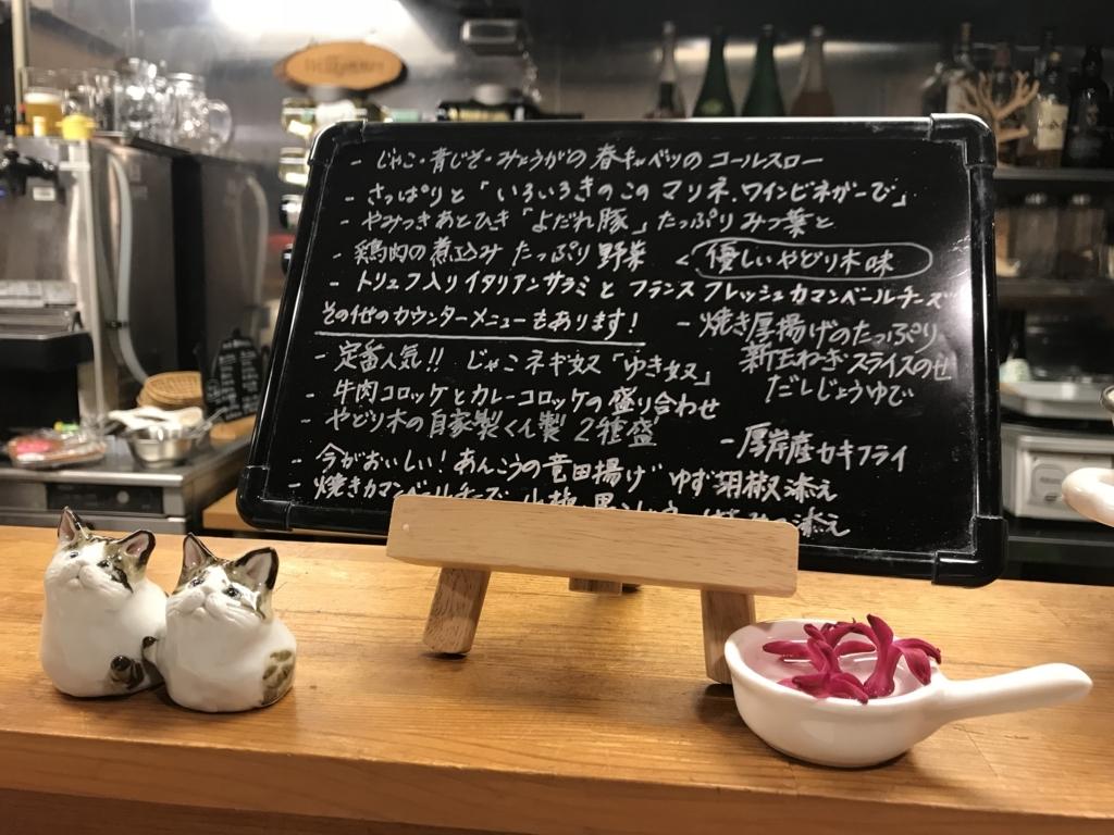 f:id:yadorigi-cafeanddining:20180324124801j:plain