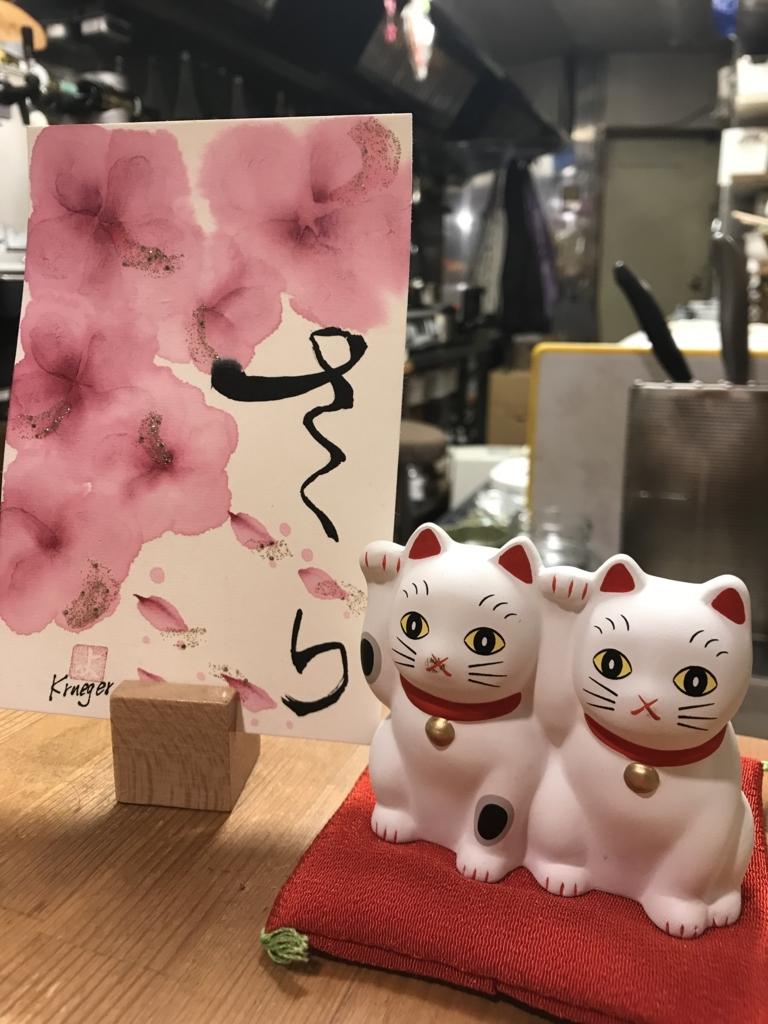 f:id:yadorigi-cafeanddining:20180402095512j:plain