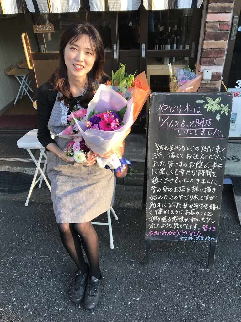 f:id:yadorigi-cafeanddining:20181121155451j:plain
