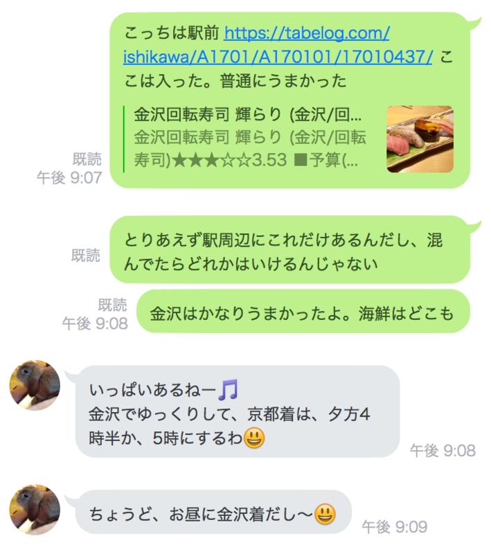 スクリーンショット 2018-04-04 8.18.39
