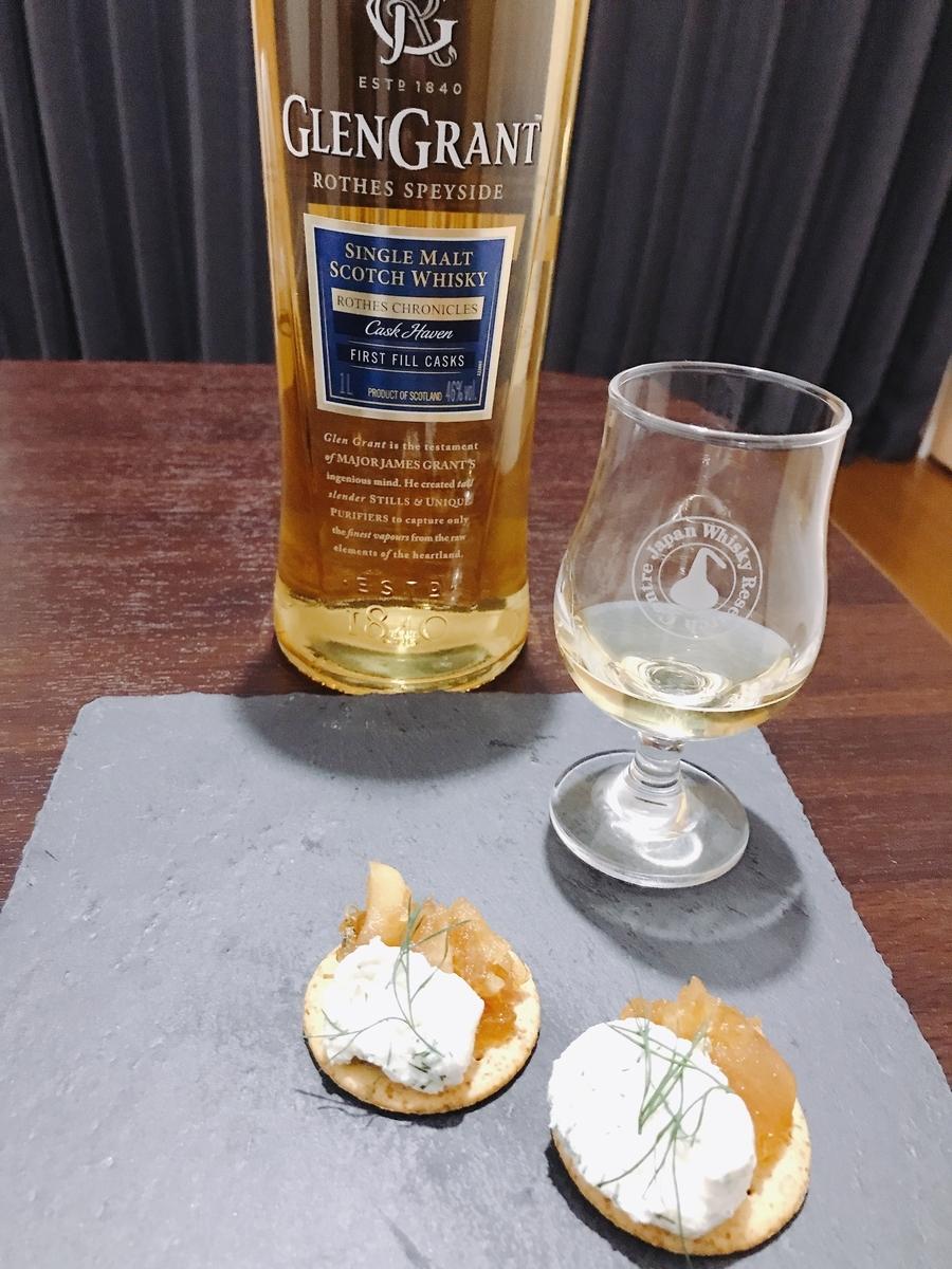 グレングラント カスクヘブン ロセスクロニクル Glen Grant Cask Haven Rothes Chronicles Speyside Single Malt Scotch Whisky テイスティング & ペアリング