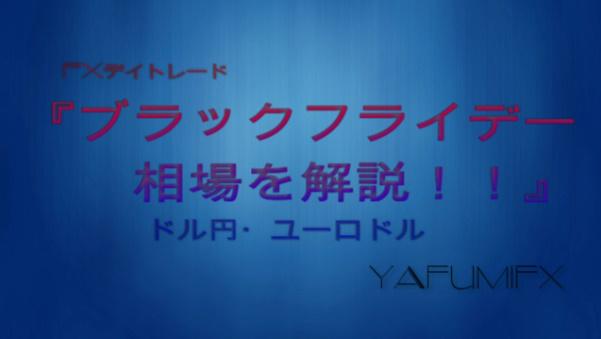 f:id:yafumifx:20201128010717j:plain