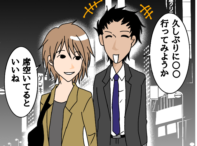 f:id:yagami-yukke:20200113142732p:plain
