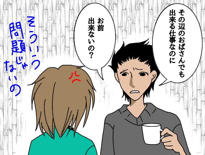 f:id:yagami-yukke:20200119184210p:plain