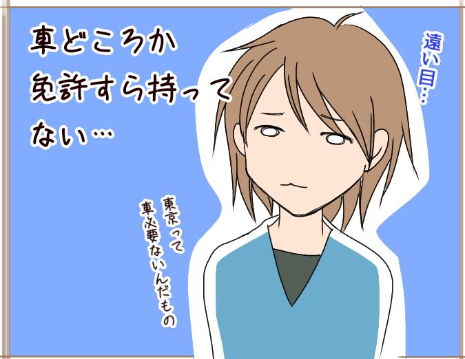 f:id:yagami-yukke:20200224150611p:plain
