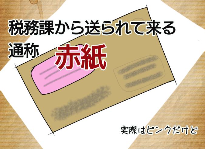 f:id:yagami-yukke:20200412184142p:plain