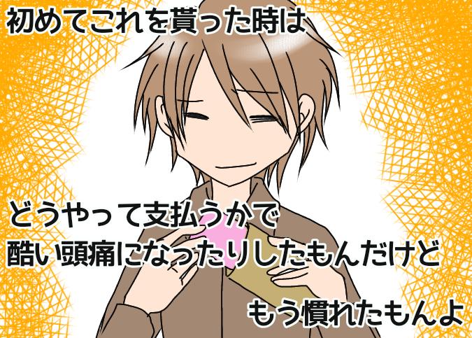 f:id:yagami-yukke:20200412184223p:plain