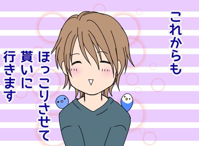 f:id:yagami-yukke:20200503181338p:plain