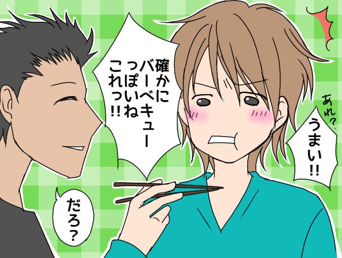 f:id:yagami-yukke:20200506095356p:plain