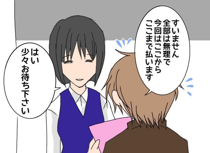 f:id:yagami-yukke:20200510165326p:plain