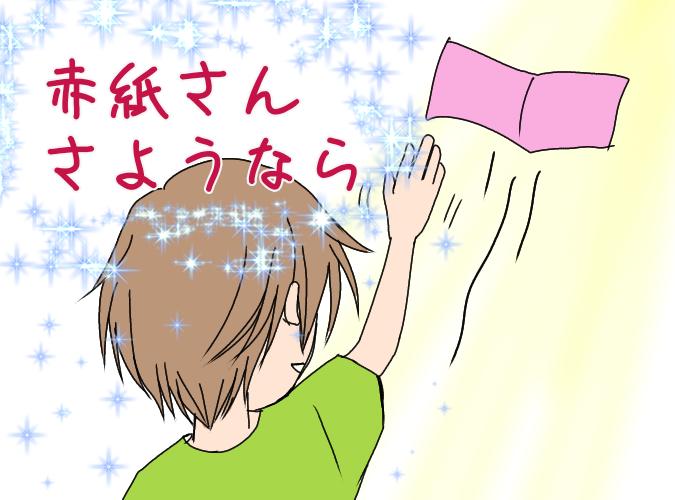 f:id:yagami-yukke:20200621193847p:plain